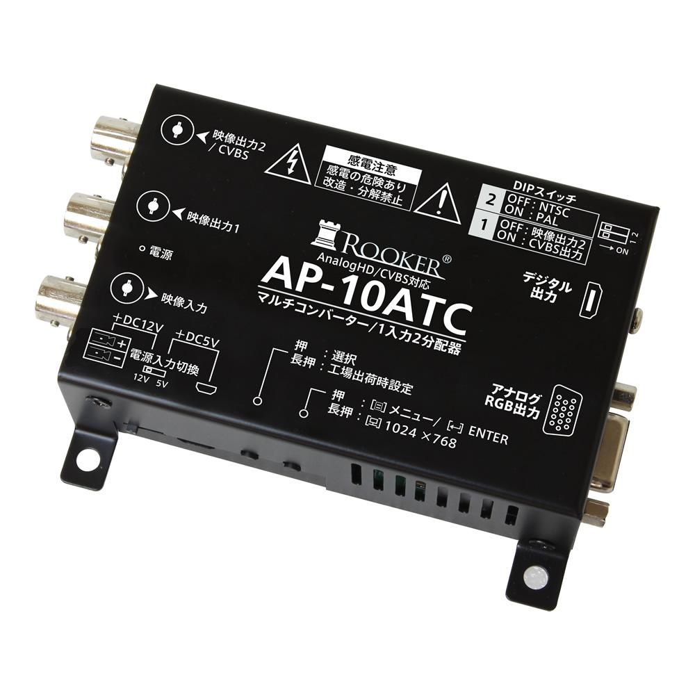 HD-TVI/AHD/HD-CVI/CVBS マルチコンバーター(AP-10ATC)