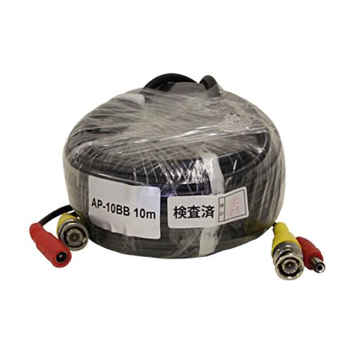 アナログHD 映像・電源ケーブル10m(BNC-BNC)(AP-10BB)