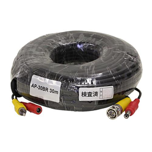 アナログHD 映像・電源ケーブル30m(BNC-RCA)(AP-30BR)