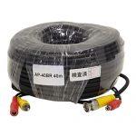 アナログHD 映像・電源ケーブル40m(BNC-RCA)(AP-40BR)