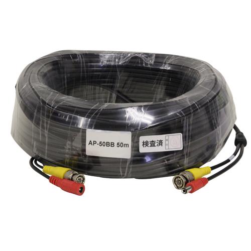 アナログHD 映像・電源ケーブル50m(BNC-BNC)(AP-50BB)