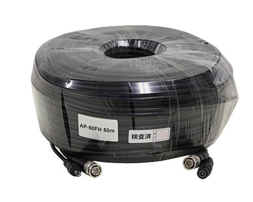 HD-SDI 映像・電源ケーブル50m(BNC-BNC)(AP-50FH)