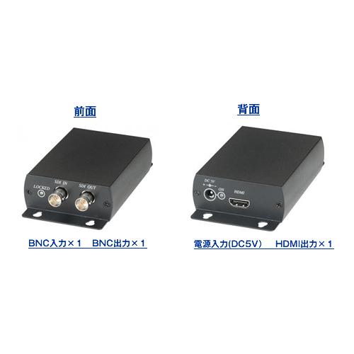 HD-SDI HDMIコンバーター(SDI01)