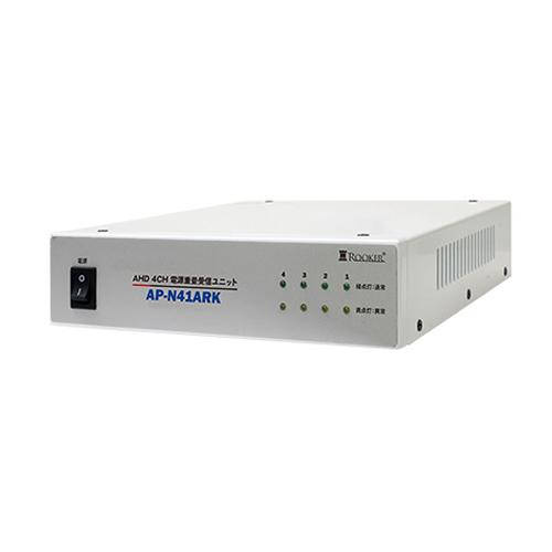 AHD-H 4CH電源重畳受信機(AP-N41ARK)