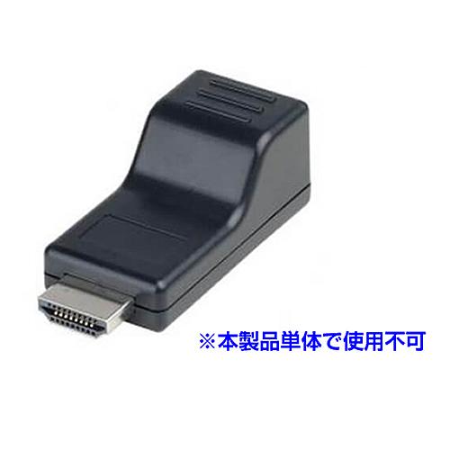 HDMI LANケーブル送信器(HE01SET)